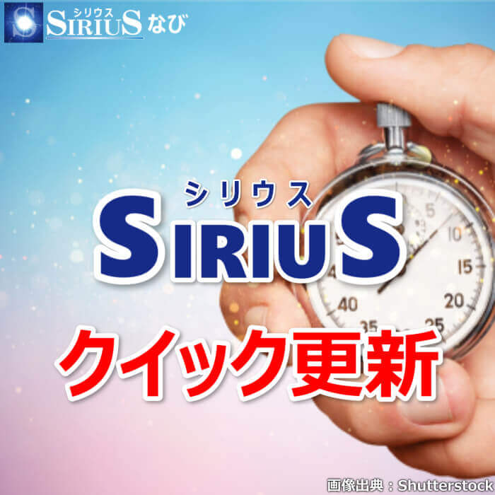 SIRIUS クイック更新