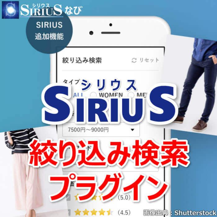 SIRIUS 絞り込み検索