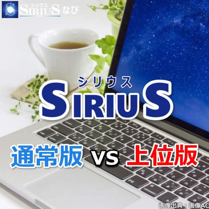 SIRIUS 通常版 上位版