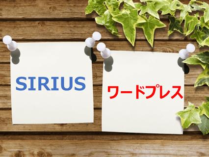 SIRIUS ワードプレス 比較