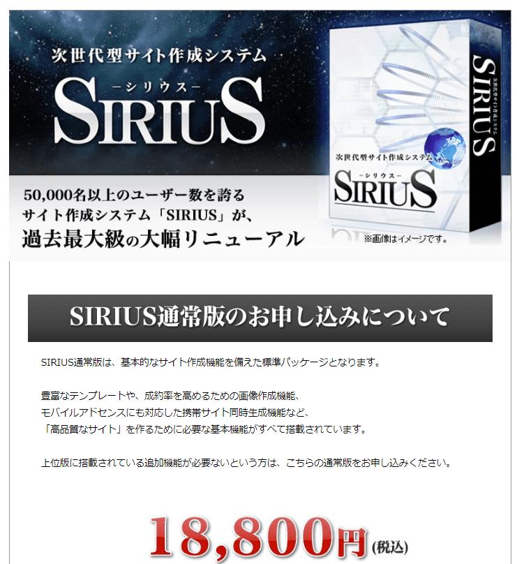 SIRIUS ワードプレス 料金