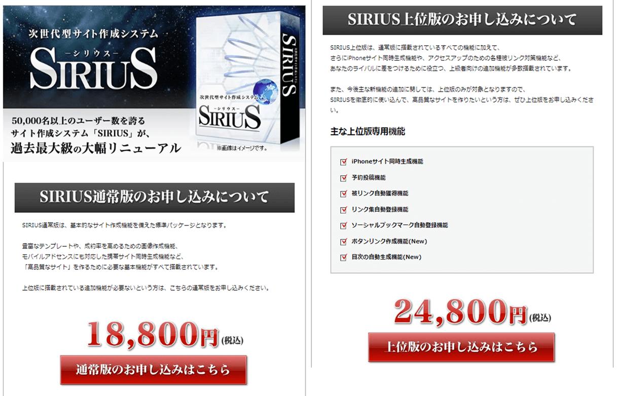 SIRIUS 上位版 通常版 価格