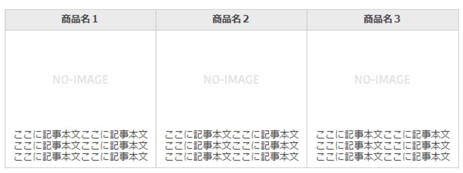 SIRIUS テーブル 商品陳列型-横3列①