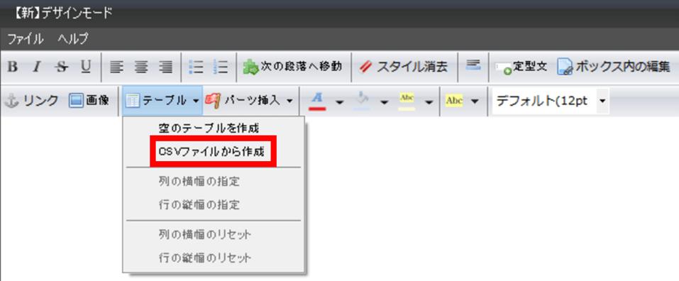 SIRIUS CSVファイルから作成