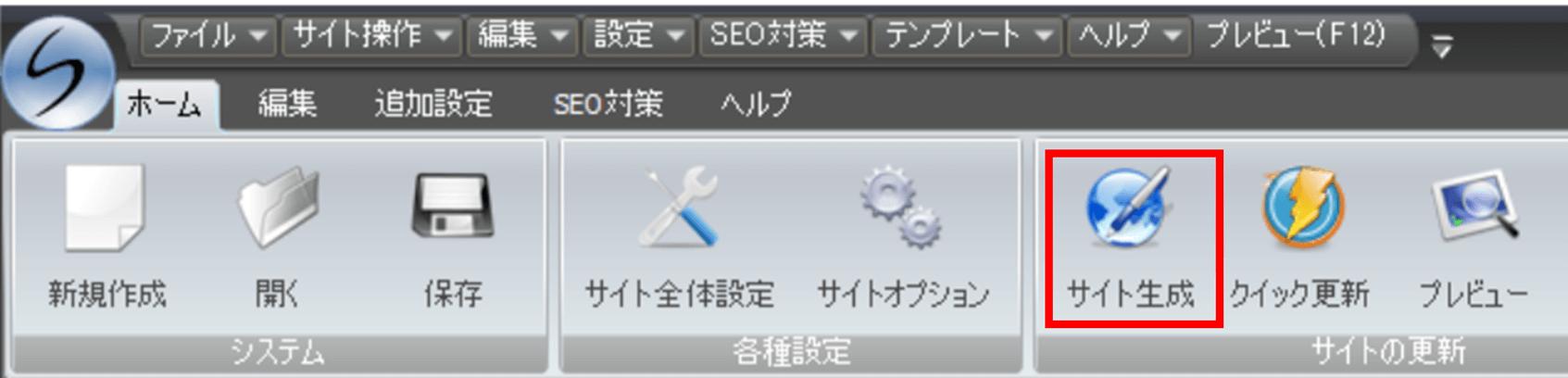 SIRIUS サイト生成