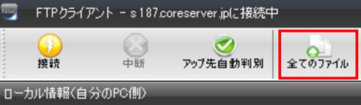 SIRIUS 全てのファイル アップロード