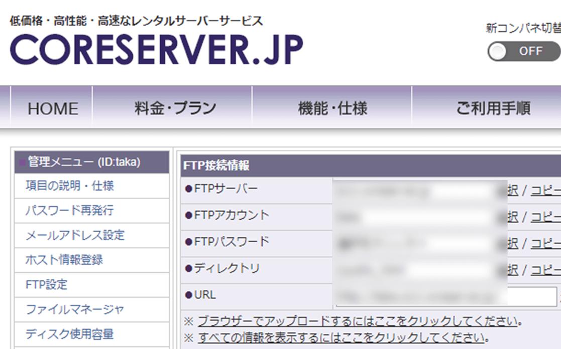 コアサーバー FTP接続情報