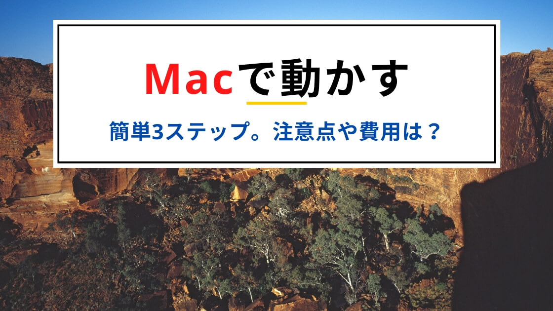 SIRIUS mac